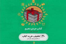 ثبت نام طرح عیدانه کتاب در کردستان آغاز شد