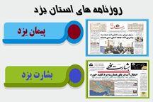 عناوین روزنامههای روز شنبه یزد