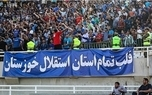 هواداران استقلال خوزستان، الهلال را تشویق کردند!