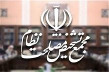 واکنش مجمع تشخیص به شایعه استعفای محسن رضایی