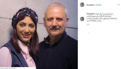 موناد فرجاد در کنار پدرش+ عکس