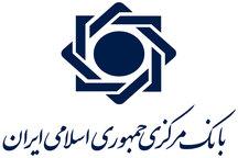 اطلاعیه مهم بانک مرکزی: صندوق قرضالحسنه مهر ایثارگران فاقد مجوز فعالیت است