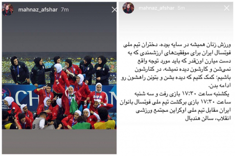 مهناز افشار از تیم ملی فوتسال بانوان حمایت کرد +عکس