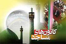 برگزاری طرح قرآنی ۱۴۵۱ در ۷۶ کانون فرهنگی و هنری مساجد گیلان