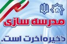 ۱۸ جشنواره خیرین مدرسهساز در استان سمنان برگزار شد
