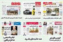 صفحه اول روزنامه های امروز استان اصفهان -چهارشنبه 18 اسفند