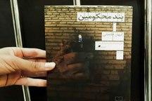 ' بندمحکومین' در بین نامزدهای جایزه احمد محمود