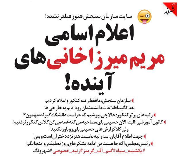 """اعلام اسامی مریم میرزاخانی های آینده! """"طنز"""""""