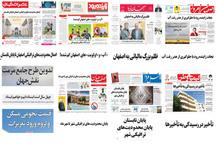 صفحه اول روزنامه های امروز استان اصفهان-  شنبه 12 خرداد
