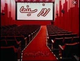سینما تکرار روزهای از دست رفته