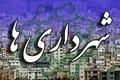 حکم 11 شهردار در خراسان شمالی صادر شده است