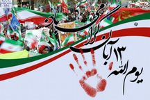 ۱۳ آبان یادآور پایداری و مقاومت ملت ایران در برابر آمریکای جنایتکار است