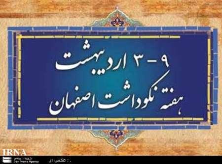 آیین نکوداشت هفته اصفهان برگزار شد