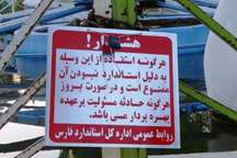 پنج وسیله بازی غیراستاندارد در شیراز پلمب شدند