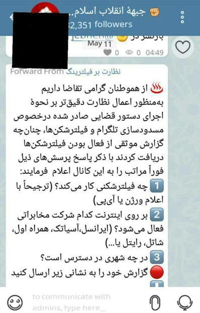 تقاضای یک کانال در پیام رسان ایرانی برای شناسایی فیلترشکن های نزدیکان!+عکس