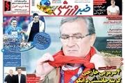 روزنامههای ورزشی 28 خرداد 1398