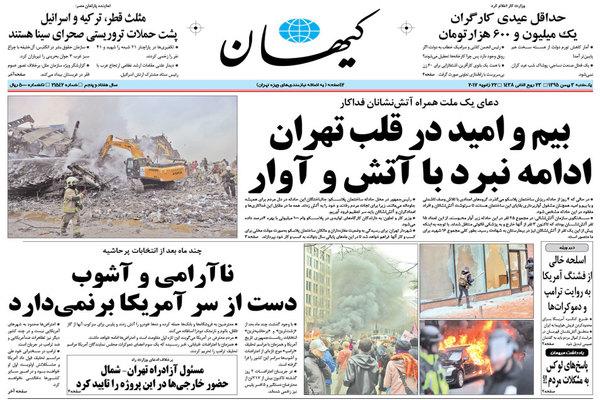 روزنامه کیهان 3 بهمن 1395