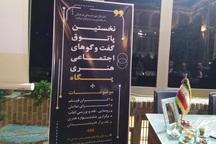 نخستین پاتوق گفتوگوی اجتماعی یزد تشکیل شد