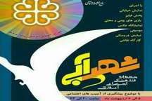 جشنواره فرهنگی اجتماعی 'شهر آبی' در گناوه برگزارشد