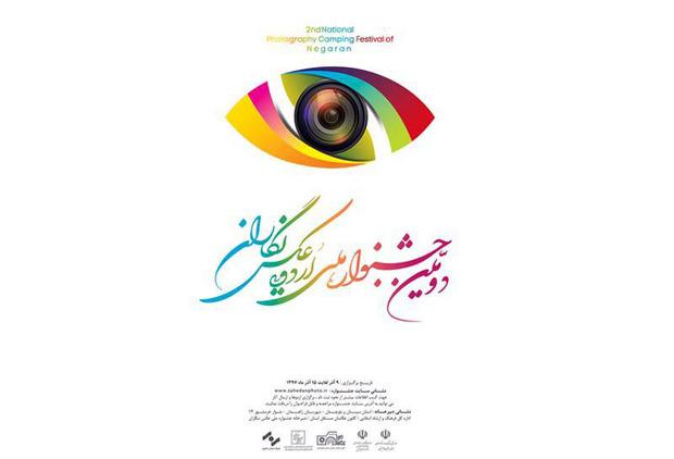 دومین جشنواره ملی عکس نگاران به کار خود پایان داد