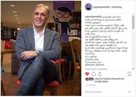 تبریک اینستاگرامی پژمان جمشیدی به حمید علیدوستی+ عکس