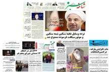 صفحه نخست روزنامه های استان قم، پنجشنبه 17 فروردین ماه