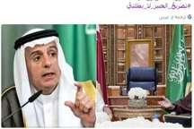 مخالفت گسترده فعالان شبکه های اجتماعی با اظهارات وزیر خارجه عربستان