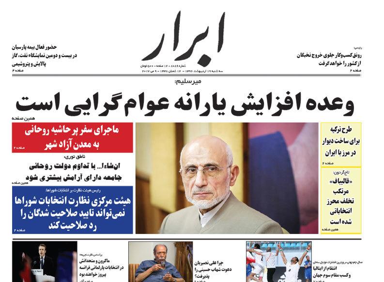گزیده روزنامه های 19 اردیبهشت 1396