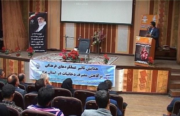 همایش تاثیر عملکرد فرهنگی بر کاهش مصرف دخانیات در یزد برگزار شد