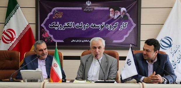 طرح گردشگری هوشمند در خراسان شمالی تصویب شد