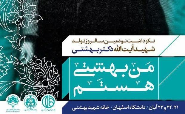 روایتهایی از ناتمام ماندن برنامه «من بهشتی هستم» در دانشگاه اصفهان + تصاویر و فیلم