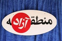 منطقه آزاد در مازندران نقطه سرخط