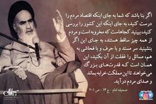 هشدار امام خمینی به مسئولین درباره بی توجهی و غفلت از مشکلات مردم / این همان است که قدرتهای بزرگ می خواهند تا این مملکت خرابه بماند و صدای مردم درآید