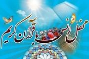 محفل انس با قرآن در قزوین برگزار شد