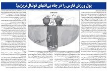 پول ورزش فارس را در چاه بیانتهای فوتبال نریزیم