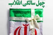 برگزاری روزانه یکصد برنامه گرامیداشت چله انقلاب در مازندران
