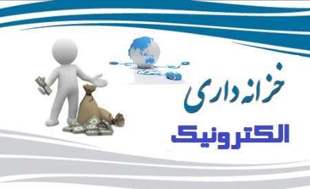 خزانه داری الکترونیک، شفاف سازی و انضباط در نظام مالی استان یزد