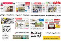 صفحه اول روزنامه های امروز استان اصفهان- پنجشنبه 3 خرداد