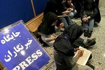 شهید صارمی و روزی به نام خبرنگار
