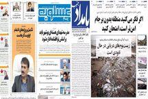 صفحه اول روزنامه های امروز بوشهر - سه شنبه 29آبان