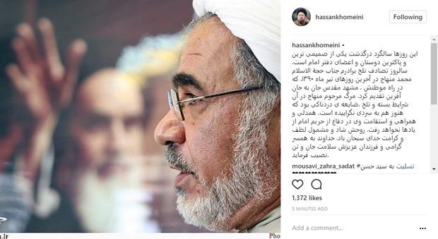 سید حسن خمینی و یادی از حجت الاسلام منهاج؛ مرگ او در آن شرایط بسته و تلخ، ضایعه ى دردناکى بود