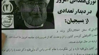 توزیع تصاویر توهینآمیز علیه روحانی در قم + عکس