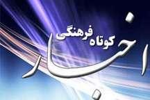 فراخوان نخستین جشنواره ادبی «شاه بیت» منتشر شد