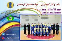 گچساران میزبان سه بازی در مسابقات ورزشی لیگ های کشور
