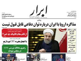 گزیده روزنامه های 15 آذر 1397