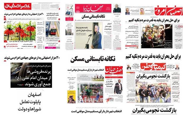 صفحه اول روزنامه های امروزاصفهان - سه شنبه 25 اردیبهشت