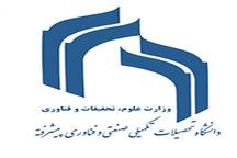 دانشگاه تحصیلات تکمیلی کرمان رتبه ممتاز علمی کسب کرد