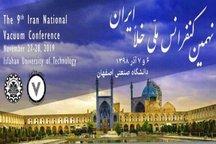 دانشگاه صنعتی اصفهان میزبان نهمین کنفرانس ملی خلأ ایران