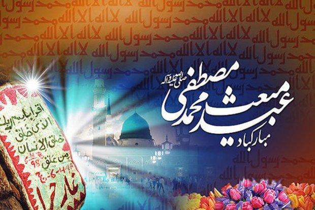 مردم خوزستان عید مبعث را جشن گرفتند
