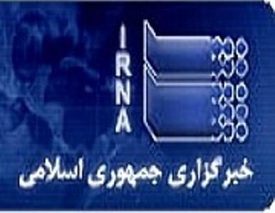 سرخط مهمترین اخبار استان اصفهان در 16 خرداد